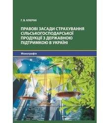 Правові засади страхування сільськогосподарської продукції з державною підтримкою в У..