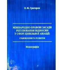 Міжнародно-правові засади регулювання відносин у сфері цивільної авіації: становлення..