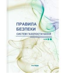 Правила безпеки систем газопостачання: НПАОП П-68 0.00-1.76-15