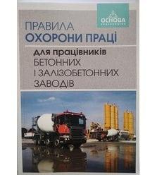 Правила охорони праці для працівників бетонних і залізобетонних заводів