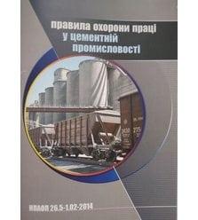 Правила охорони праці у цементній промисловості