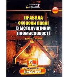 Правила охорони праці в металургійній промисловості