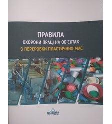 Правила охорони праці на об'єктах з переробки пластичних мас