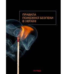 Правила пожежної безпеки в Україні