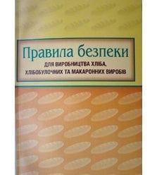 Правила безпеки для виробництва хліба, хлібобулочних та макаронних виробів