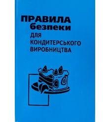 Правила безпеки для кондитерського виробництва