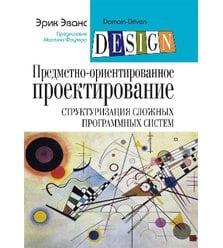 Предметно-ориентированное проектирование (DDD): структуризация сложных программных си..