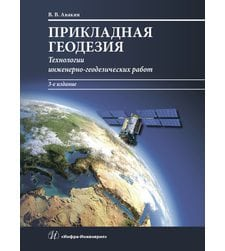 Прикладная геодезия: технологии инженерно-геодезических работ.