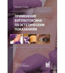 Применение ботулотоксина по эстетическим показаниям