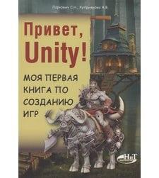Привет, Unity! Моя первая книга по созданию игр