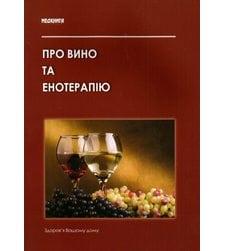 """Про вино та енотерапію. Лікувально-дієтичні властивості вина та правила """"безпечного поводження"""" з ним"""