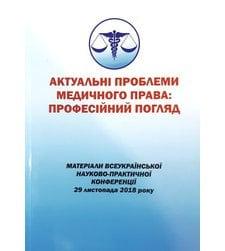 Актуальні проблеми медичного права: професійний погляд