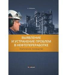 Выявление и устранение проблем в нефтепереработке. Практическое руководство.