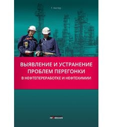 Выявление и устранение проблем перегонки в нефтепереработке и нефтехимии
