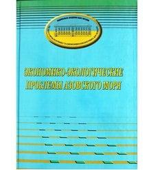 Экономико-экологические проблемы Азовского моря