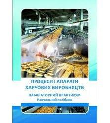 Процеси і апарати харчових виробництв. Лабораторний практикум