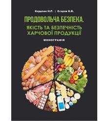 Продовольча безпека. Якість та безпечність харчової продукції