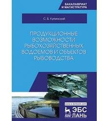 Продукционные возможности рыбохозяйственных водоемов и объектов рыбоводства