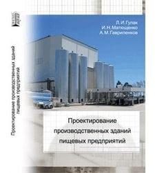 Проектирование производственных зданий пищевых предприятий