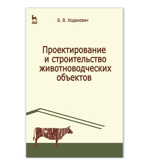 Проектирование и строительство животноводческих объектов