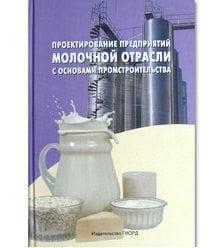 Проектирование предприятий молочной отрасли с основами промстроительства