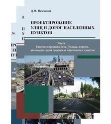 Проектирование улиц и дорог населенных пунктов. В 3 ч.