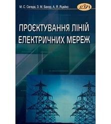 Проєктування ліній електричних мереж