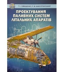 Проектування паливних систем літальних апаратів