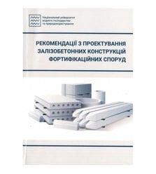 Рекомендації з проектування залізобетонних конструкцій фортифікаційних споруд