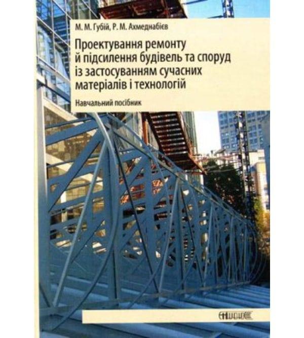 Проектування ремонту й підсилення будівель та споруд із застосуванням сучасних матеріалів і технологій