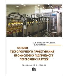 Основи технологічного проектування промислових підприємств переробних галузей