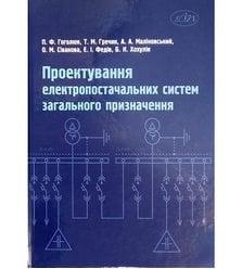 Проектування електропостачальних систем загального призначення