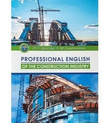 Professional english of the construction industry