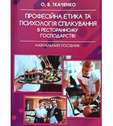 Професійна етика та психологія спілкування в ресторанному господарстві