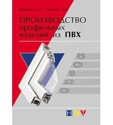 Производство профильных изделий из ПВХ
