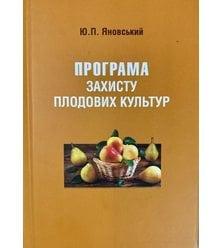 Програма захисту плодових культур