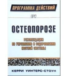 Программа действий при остеопорозе: рекомендации по укреплению и оздоровлению костной..