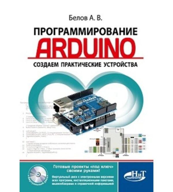 Программирование ARDUINO. Создаем практические устройства + виртуальный диск