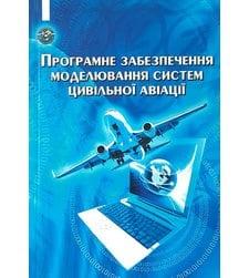 Програмне забезпечення моделювання систем цивільної авіації