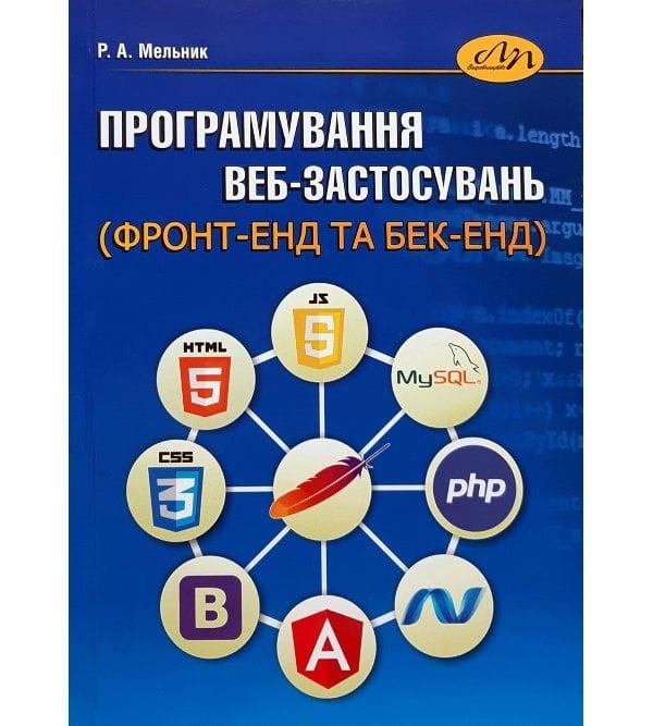 Програмування веб-застосувань (фронт-енд та бек-енд)