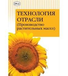 Технология отрасли (производство растительных масел)