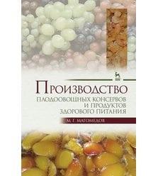 Производство плодоовощных консервов и продуктов здорового питания