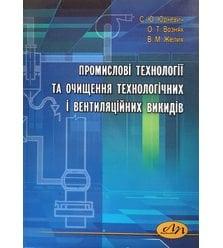 Промислові технології та очищення технологічних і вентиляційних викидів