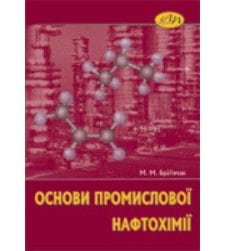 Основи промислової нафтохімії