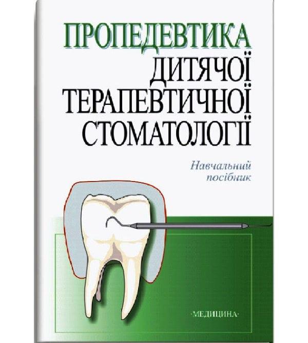 Пропедевтика дитячої терапевтичної стоматології