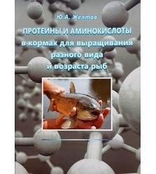 Протеины и аминокислоты в кормах для выращивания разного вида и возраста рыб