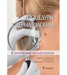 Процедуры в дерматологии. Клиническая косметология