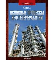 Основные процессы нефтепереработки. Справочник.