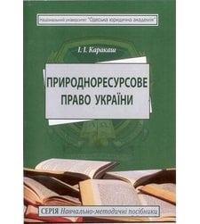 Природноресурсове право України