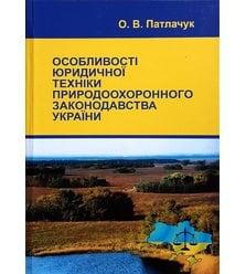 Особливості юридичної техніки природоохоронного законодавства України